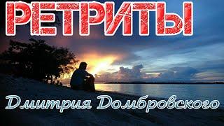 Как проходят ретриты с Д.Домбровским(, 2013-09-30T08:52:47.000Z)