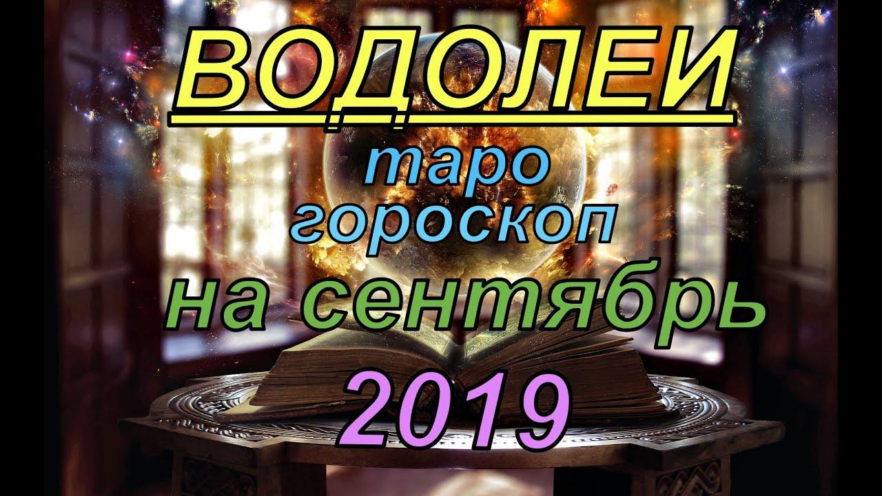 Гороскоп Водолеи сентябрь.2019