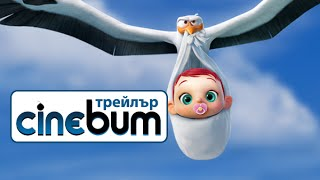 Щъркели / Storks - Трейлър