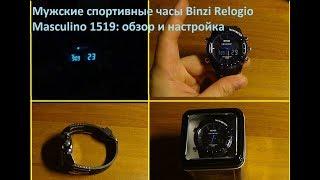 Мужские спортивные часы Binzi Relogio Masculino 1519: обзор и настройка