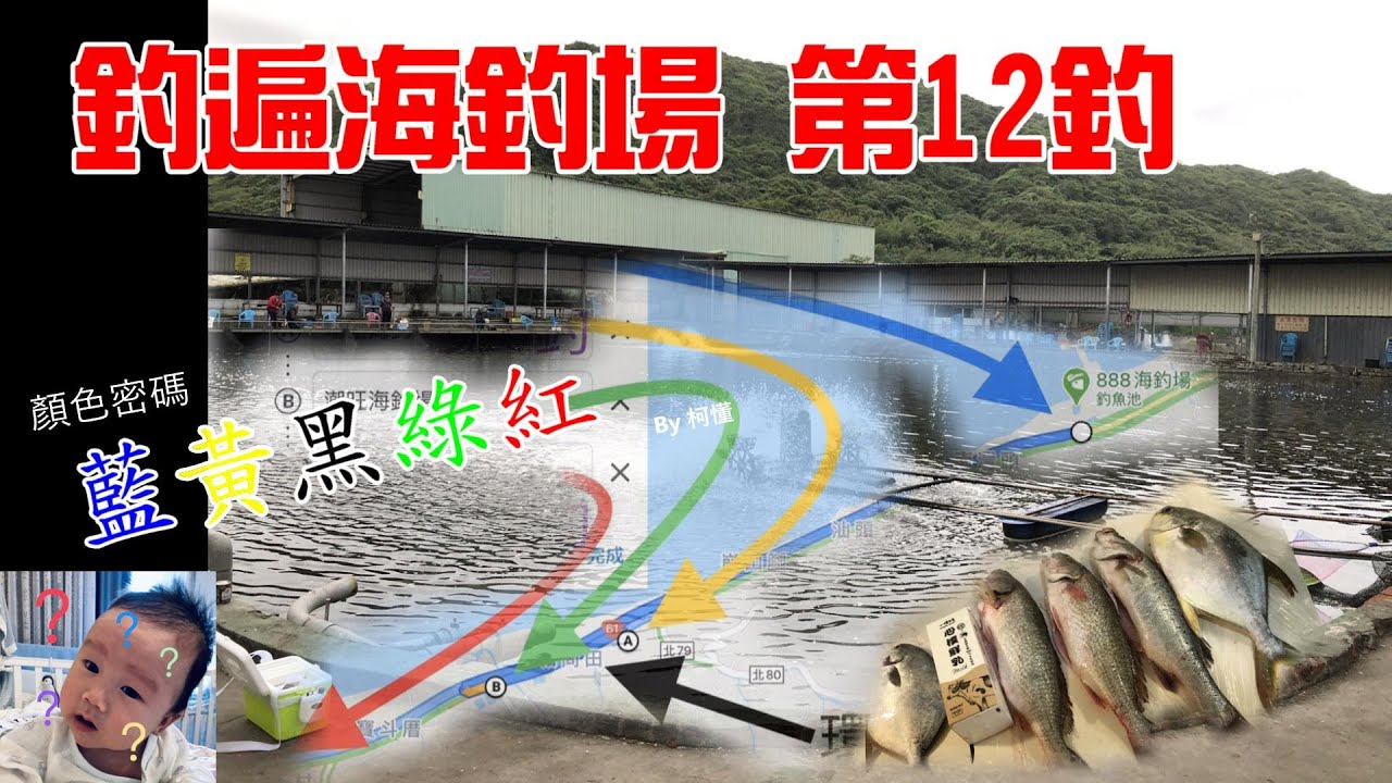 釣遍海釣場 柯懂 012 新北八里 潮旺海釣場 - YouTube