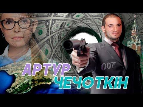 Таємничий  зять Юлії Тимошенко. Що потрібно знати про Артура Чечоткіна?