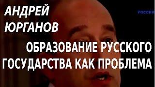 ACADEMIA. Андрей Юрганов. Образование русского государства как проблема. Канал Культура