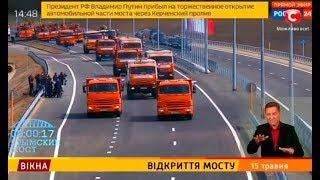 Відкриття мосту – Вікна-новини – 15.05.2018