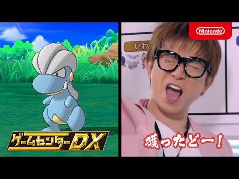 ゲームセンターDX 「ポケットモンスター サン・ムーン」 Vol.2