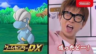 ニンテンドー3DS ゲームセンターDX 「ポケットモンスター サン・ムーン...