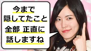 AKB48 総選挙 松井珠理奈が 宮脇咲良を批判の真相 動画をご覧いただきま...