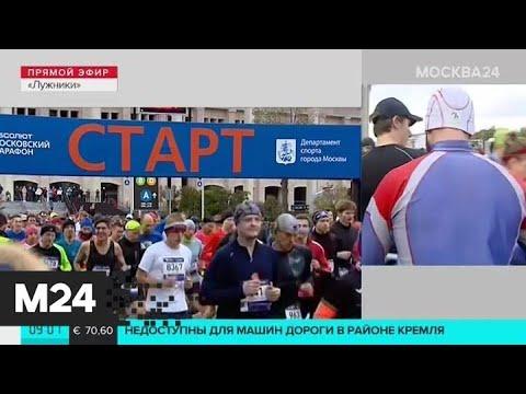 В столице стартует Московский марафон - Москва 24