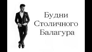 Обо мне | Будни Столичного Балагура (Максим Маркевич) 18+