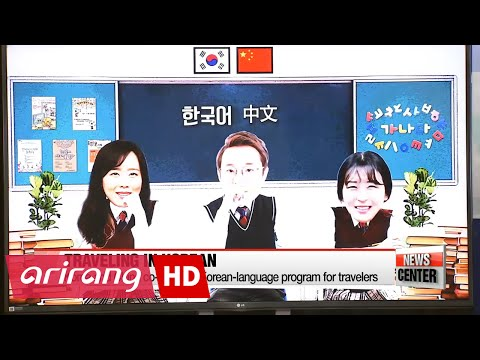 Korea and China co-produce Korean-language program for travelers