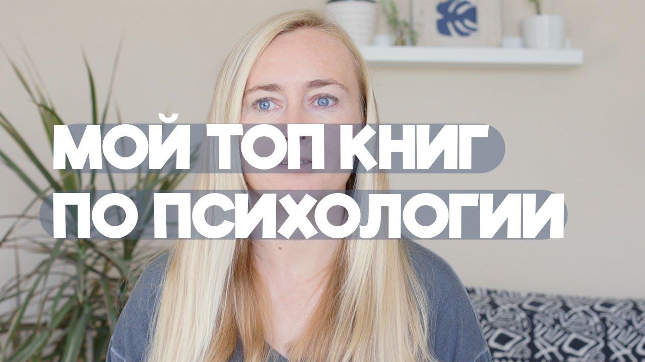 КНИГИ ПО ПСИХОЛОГИИ, КОТОРЫЕ ПОМОГАЮТ МЕНЯТЬСЯ - YouTube