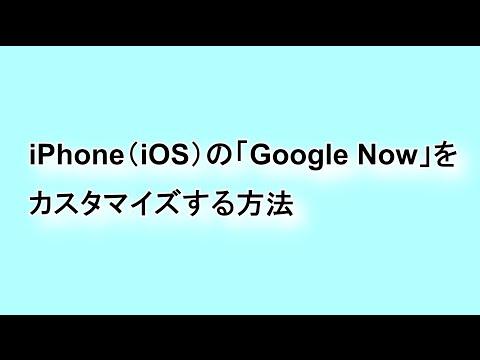 iPhone の「Google Now」をカスタマイズする方法
