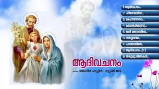 ആദിവചനം | AADHI VACHANAM | Christian Devotional Songs Malayalam