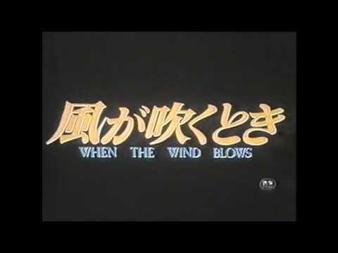 とき 風 が 吹く