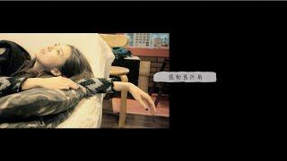 薛凱琪 Fiona Sit - 《所有下雨天》Official Lyric Video