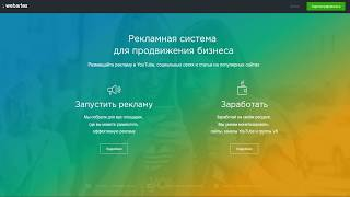 Webartex | Пассивный заработок в интернете