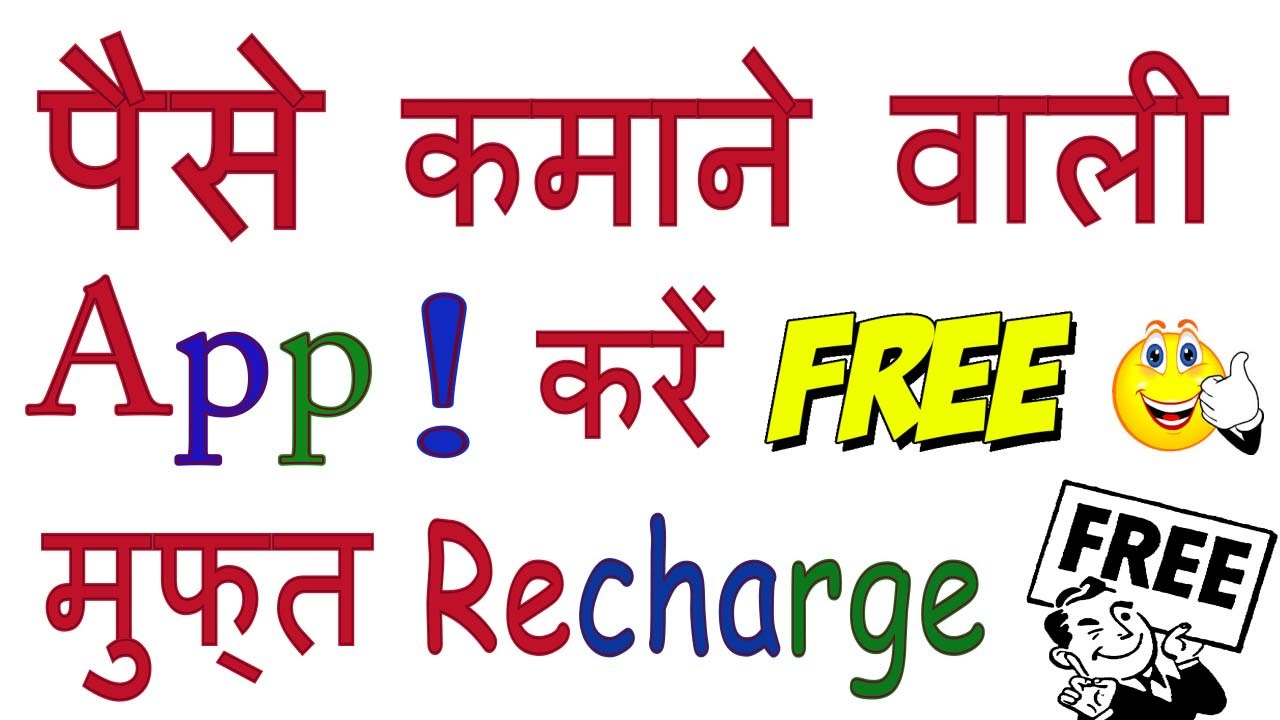 How To Earn Money With Small App?(Free Recharge App) - BX