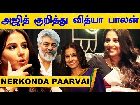 Vidhya Balan Praises Thala Ajith!   Nerkonda Paarvai   Boney kapoor   Yuvan   Kalakkal Cinema