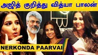 Vidhya Balan Praises Thala Ajith! | Nerkonda Paarvai | Boney kapoor | Yuvan