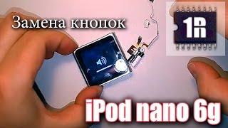 видео Ремонт iPod