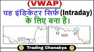 (VWAP) - 100% Profitable For (intraday trading) - By Trading Chanakya 🔥🔥🔥