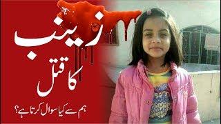 #JusticeForZainab Detailed talk on 7 years old zainab rape and murder in Qasur Pakistan