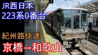 【全区間走行音】JR西日本 223系0番台[関空・紀州路快速]京橋→和歌山