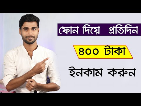 No 1 Earning Website | Part Time Work Using Mobile | Work From Home | Technology Bangla LTD