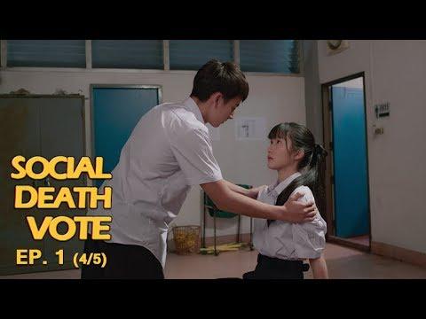 Social Death Vote EP.1 (4/5)