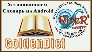 видео Promt для Андроид скачать бесплатно на телефон или планшет