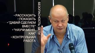 """Видеоурок 25. Курс """"Безопасность"""". Часть 3"""