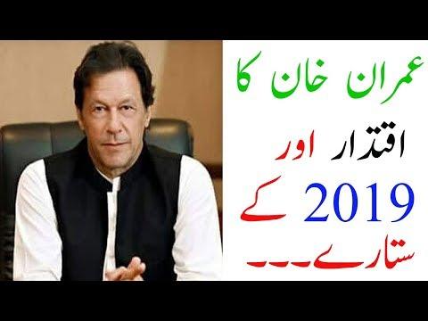 imran khan future prediction 2019 by dr mazhar waris--عمران خان کا اقتدار اور ۲۰۱۹ کے ستارے