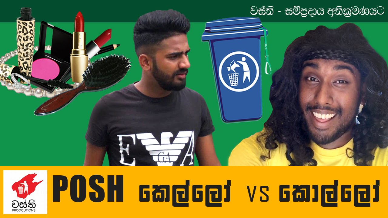 Posh kello vs kollo - Wasthi Productions