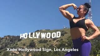 Фитнес Достопримечательности Лос Анжелеса: Hollywood Sign hike