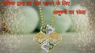 Daily Wear Jewellery Collection By Tanishq Jewellery