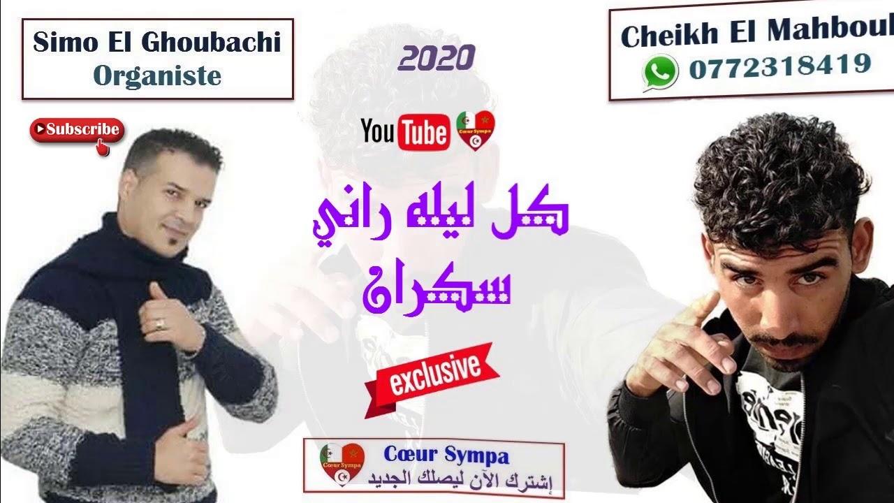 Cheikh El Mahboul 2020 - كل يوم راني ســكران - HD ✪ الأغنية الّتي ستعجبك وتعيد سماعها لروعتها