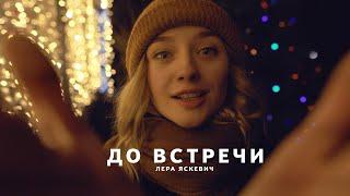 Смотреть клип Лера Яскевич - До Встречи