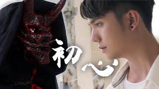 朱浩仁 - 《初心》假面2 电视剧主题曲 (官方 Official MV)