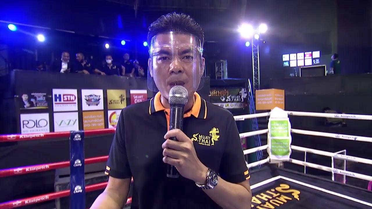 เกียรติเพรช +ส.กาแฟมวยไทย