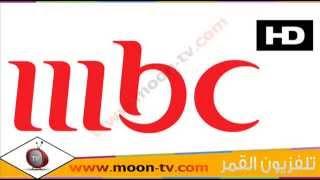 تردد قناة ام بي سي اتش دي MBC HD على النايل سات