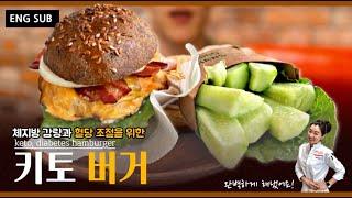 [ENG SUB]당뇨 햄버거! 키토 햄버거! 다이어트 …