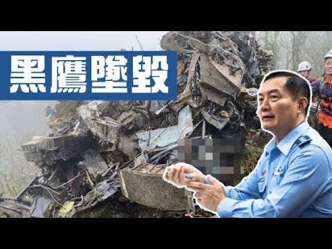 《石涛.News》「突发:台湾最高军事指挥官总参长:空难身亡」