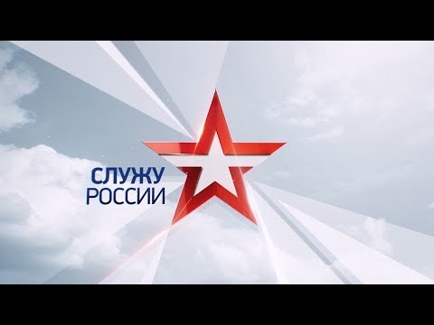 Служу России. Эфир