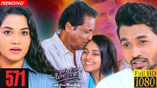 Sangeethe | Episode 571 30th June 2021 Thumbnail