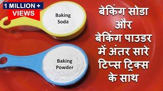 जानें बेकिंग सोडा और बेकिंग पाउडर में अंतर | Baking Soda & Baking Powder Diffrence | Baking Soda