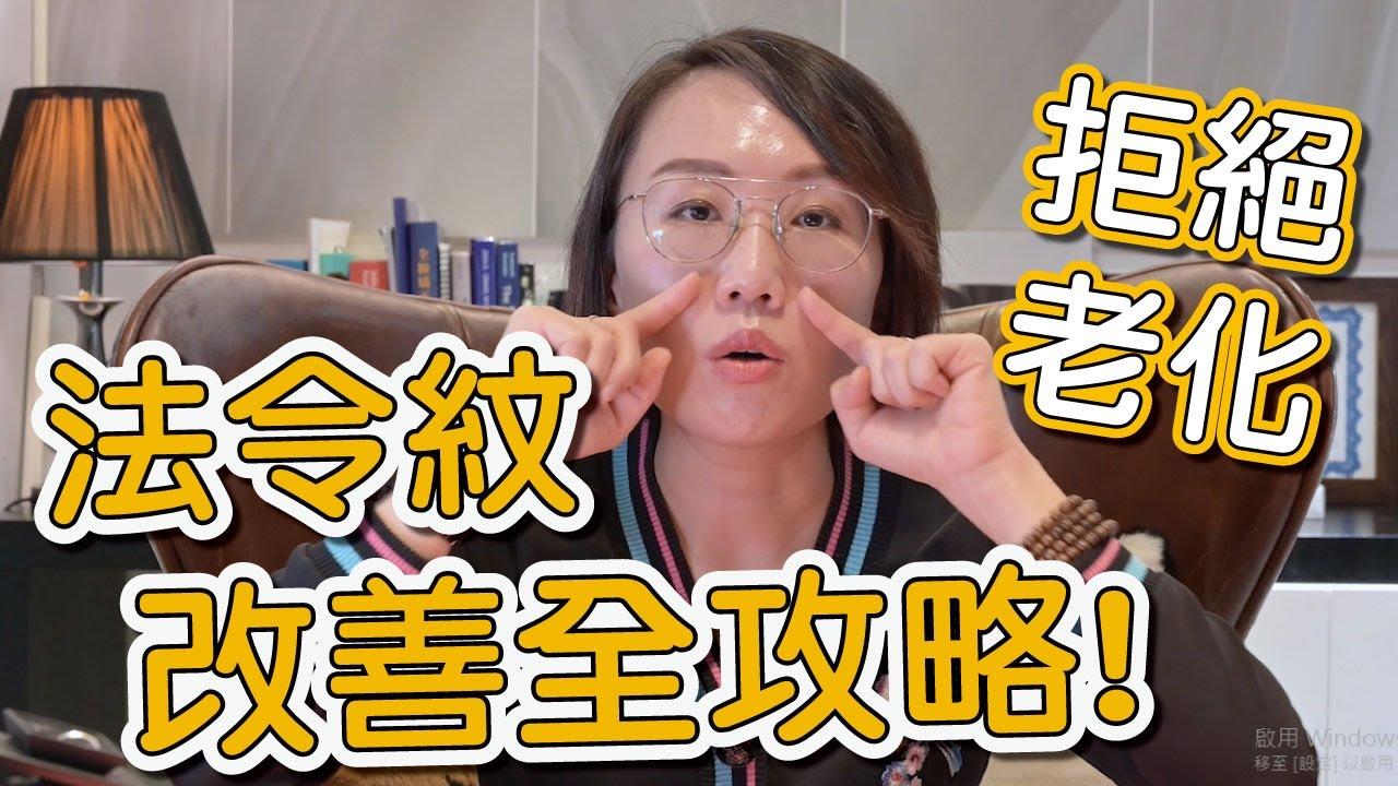 法令紋是如何生成的?法令紋又該如何治療呢?讓莊盈彥醫師來告訴你!