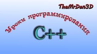 Уроки по С++. Урок 18. Строки