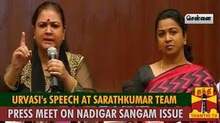 Actress Urvasi's Speech at Sarathkumar Team Press Meet On Nadigar Sangam Issue spl tamil hot news video 07-10-2015 Thanthi TV