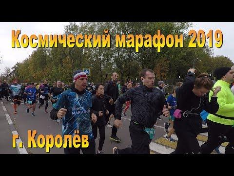 Космический марафон 2019