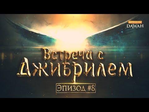 Жизнеописание пророка Мухаммада #8: Встреча с ангелом Джибрилем (Гавриил)